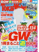 TokaiWalker東海ウォーカー 2016 5月号(Walker)