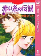 赤い糸の伝説 1(クイーンズコミックスDIGITAL)