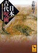 日本古代呪術 陰陽五行と日本原始信仰(講談社学術文庫)
