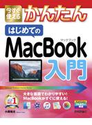 今すぐ使えるかんたん はじめてのMacBook入門(今すぐ使えるかんたん)