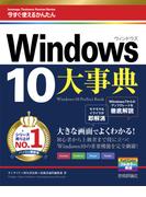 今すぐ使えるかんたん大事典 Windows 10(今すぐ使えるかんたん)