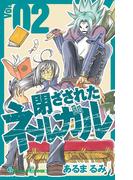 閉ざされたネルガル 2巻(ガンガンコミックス)