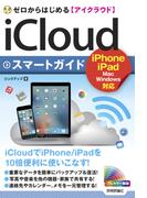 ゼロからはじめる iCloud スマートガイド