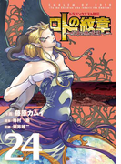 ドラゴンクエスト列伝 ロトの紋章~紋章を継ぐ者達へ~ 24巻(ヤングガンガンコミックス)