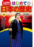 【11-15セット】はじめての日本の歴史(学習まんが)