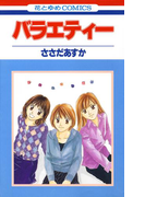 【全1-2セット】バラエティー(花とゆめコミックス)