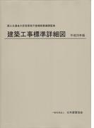 建築工事標準詳細図 平成28年版