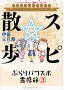 スピ☆散歩 ぶらりパワスポ霊感旅 3巻(HONKOWAコミックス)
