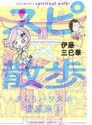 スピ☆散歩 ぶらりパワスポ霊感旅 1巻(HONKOWAコミックス)