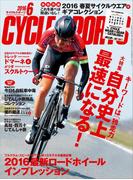 CYCLE SPORTS (サイクルスポーツ) 2016年 6月号