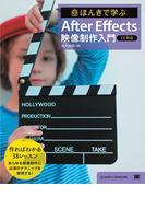 ほんきで学ぶ After Effects 映像制作入門[CC対応]