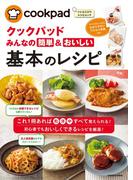 クックパッド みんなの簡単&おいしい基本のレシピ(扶桑社MOOK)