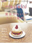 Hanako特別編集 東京かわいいレトロ案内(Hanako特別編集)