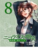 ニコラオスの嘲笑(8)(週刊女性コミックス)