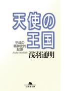 【期間限定40%OFF】天使の王国 平成の精神史的起源(幻冬舎文庫)