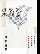 【期間限定40%OFF】天皇・反戦・日本 浅羽通明同時代論集 治国平天下篇(幻冬舎単行本)