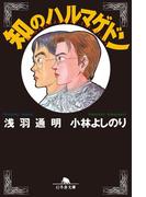 【期間限定40%OFF】知のハルマゲドン(幻冬舎文庫)