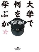 【期間限定40%OFF】大学で何を学ぶか(幻冬舎文庫)