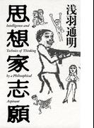 【期間限定40%OFF】思想家志願(幻冬舎単行本)