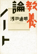 【期間限定40%OFF】教養論ノート(幻冬舎単行本)