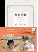植物図鑑 運命の恋、ひろいました オフィシャルブック(幻冬舎単行本)