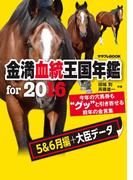 金満血統王国年鑑 for 2016(5&6月編+大臣データ)(サラブレBOOK)