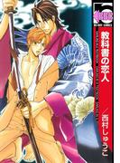 教科書の恋人(ビーボーイコミックス)