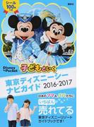 子どもといく東京ディズニーシーナビガイド 2016−2017