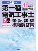 第一種電気工事士筆記試験模範解答集 11年間の問題・解答 平成28年版