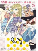 【1-5セット】SSB―超青春姉弟s―(ポラリスCOMICS)