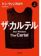 【全1-2セット】ザ・カルテル(角川文庫)