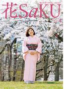 和の生活マガジン 花saku 2016年4月号