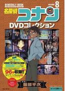 名探偵コナンDVDコレクション 8 バイウイークリーブック
