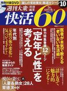 快活60 「定年と性」を考える