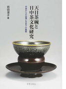 天目茶碗と日中茶文化研究 中国からの伝播と日本での展開