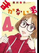 まかない君(4)(ヤングアニマル)