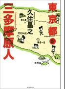 東京都三多摩原人