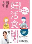 妊娠できる体は食から 30代からの妊活食(単行本(KADOKAWA / 角川マガジンズ))