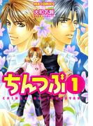 ちんつぶ 1(MBコミックス)