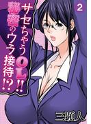 サセちゃうOL!!秘密のウラ接待!?(2)(イキッパ!!comics)