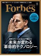 ForbesJapan 2016年6月号