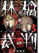【フルカラー】林檎裁判(5)(COMIC維新)