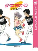 少女ざかり(マーガレットコミックスDIGITAL)