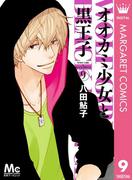 【期間限定価格】オオカミ少女と黒王子 9(マーガレットコミックスDIGITAL)