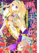 熱砂の王子と金の姫(ガブリエラ文庫α)