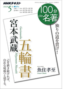 NHK 100分 de 名著 宮本武蔵『五輪書』2016年5月