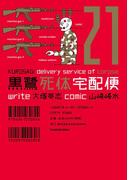 黒鷺死体宅配便(21)(角川コミックス・エース)