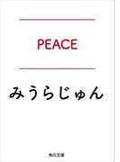 PEACE(角川文庫)