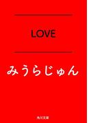 LOVE(角川文庫)
