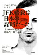 JFK暗殺は日本の謀略だった オズワルドの陰で蠢く日本の巨悪三人組(角川書店単行本)